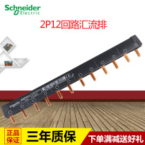 Schneider 2P confluence 12 bits can be connected to 6 2P empty open connection copper row wiring row A9XPH212