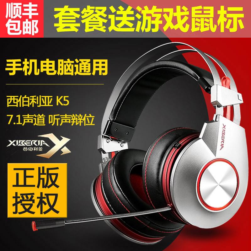 西伯利亚K5吃鸡游戏耳机头戴式台式电脑笔记本电竞7.1声道USB手机专用耳麦带麦克风不求人和平精英听