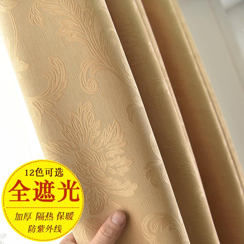 加厚成品防风保暖窗帘布全遮光北欧简约卧室客厅高档隔热防晒遮阳