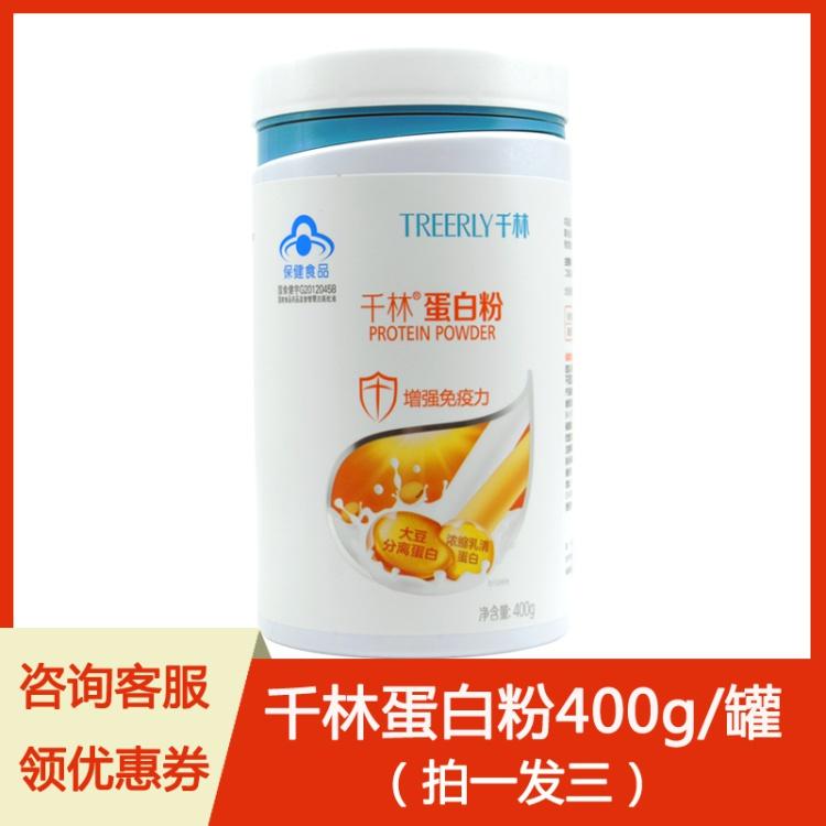 下单有礼 千林蛋白粉400g 大豆蛋白质粉乳清蛋白粉 增强免疫力