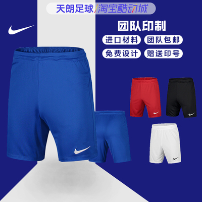 天朗足球 耐克Nike AS PARK II KNIT SHORT NB足球組隊短褲AO4150