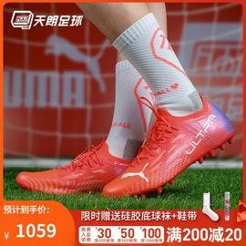 天朗足球 彪马ULTRA 1.3MG短钉高端人造草足球鞋106515 02