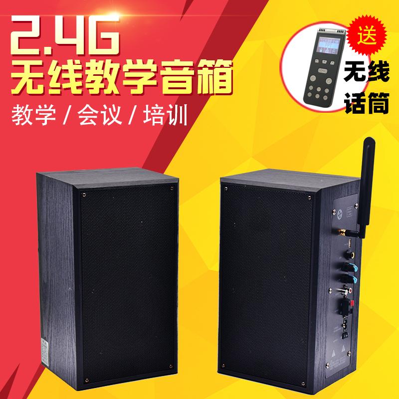 2.4G无线教学音箱壁挂有源音响多媒体电脑音箱功放会议培训扩音器