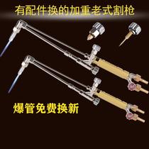 割枪100型G01-30/100型配件射吸式氧气乙炔煤气液化气割炬割刀