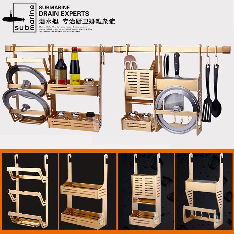 潜水艇厨房挂件锅盖架 多功能收纳调味品挂架壁挂架子挂件置物架
