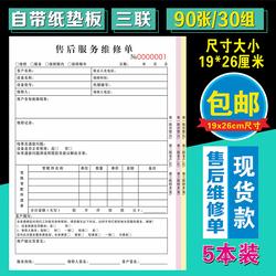 维修服务单工程设备空调家电签证登记本保修收据售后家政派工单据
