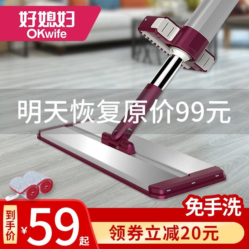 好媳妇拖把家用平板一拖净免手洗干湿两用木地板吸水刮水懒人神器
