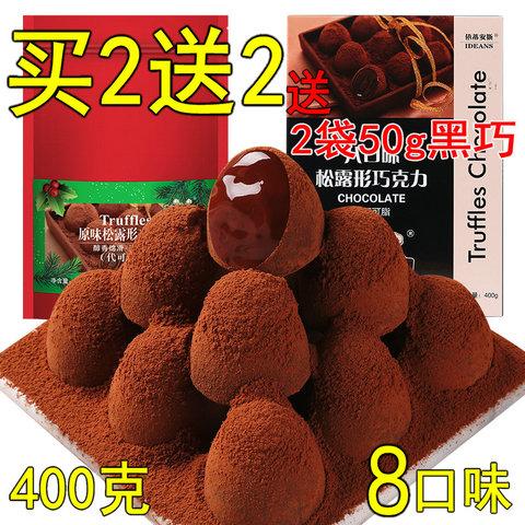 依蒂安斯网红松露黑巧克力400g礼盒装休闲零食品糖果(代可可脂)