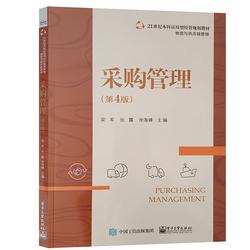 采购管理 第4版第四版 梁军 著 电子工业出版社 供应商选择和评价方法采购谈判与合同管理图书 21世纪本科应用型经管规划教材书籍