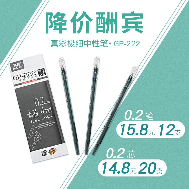 真彩极细中性笔GP-222黑色0.2mm财务办公全针管笔头格子水笔 包邮