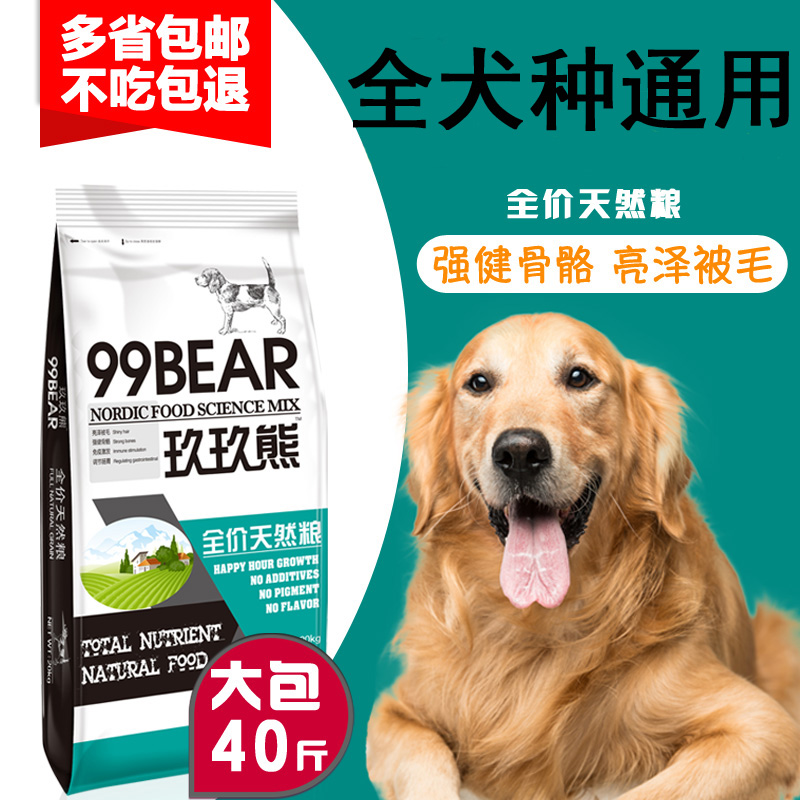 Jiujiu bear dog food 20kg40kg golden fur border horse dog samoyer bit fine dog adult dog young dog beef supplement calcium