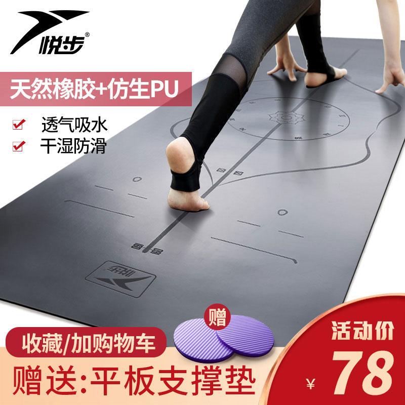 悦步天然橡胶防滑瑜伽垫子男女初学者土豪瑜珈健身地垫家用图片