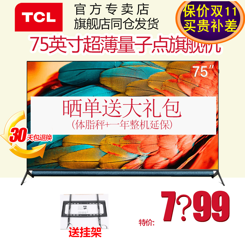 TCL 75q10 75 inch 4K HD Android intelligent high color gamut full screen network flat panel LCD TV