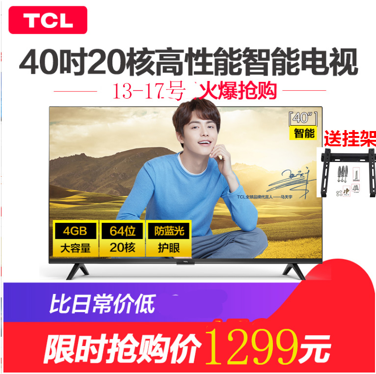 TCL 40L2F 40英寸高清液晶电视机智能WIFI网络平板LED-20核