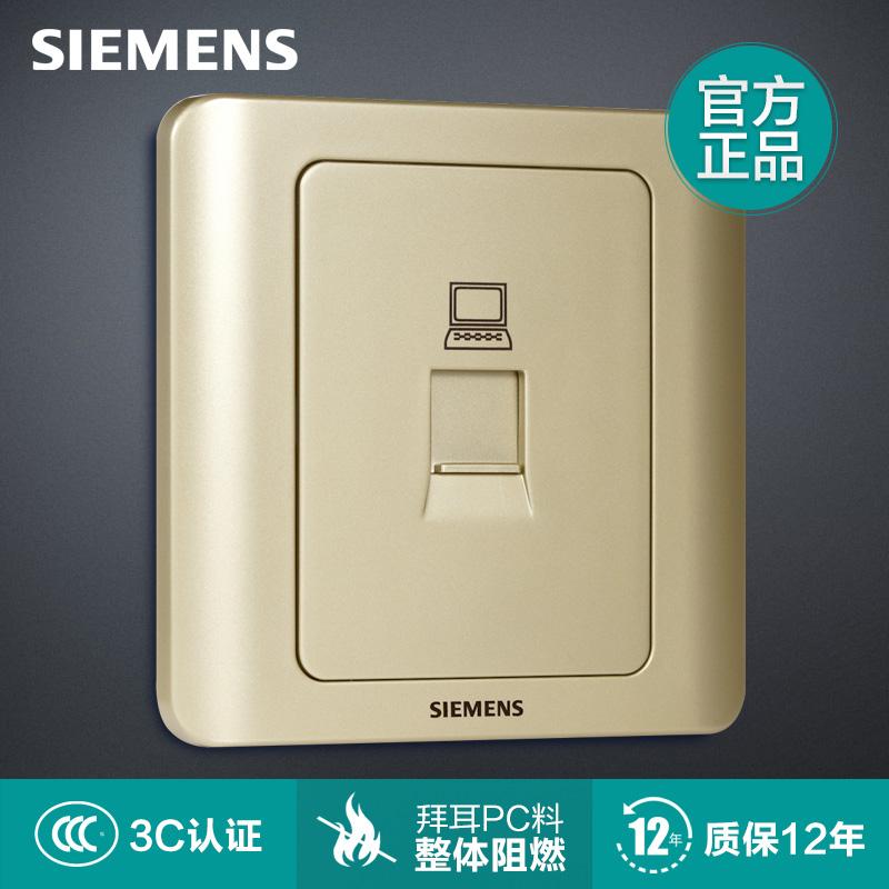 西门子插座面板电脑插网线网络信息插座电脑开关一位单口宽带网插