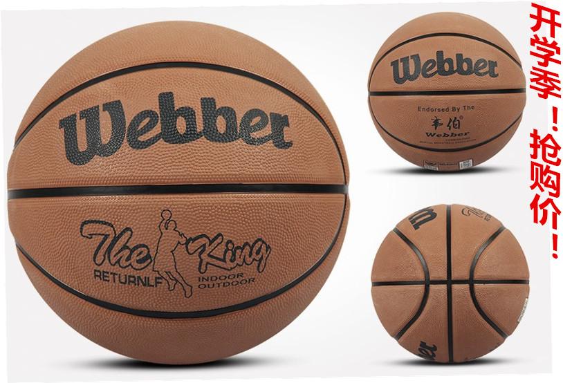 正品韦伯篮球耐磨儿童青少年成人室内外体育用品比赛训练5号7号球