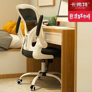 卡弗特电脑椅家用学生写字学习椅凳