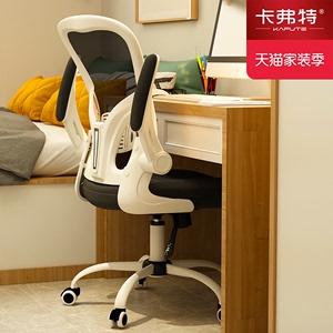 卡弗特电脑椅家用学生写字学习椅凳转椅升降书桌办公椅子人体工学