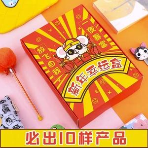 网红创意文具幸运盒惊喜盒笔袋本子日常学生学习用品文具套装盲盒