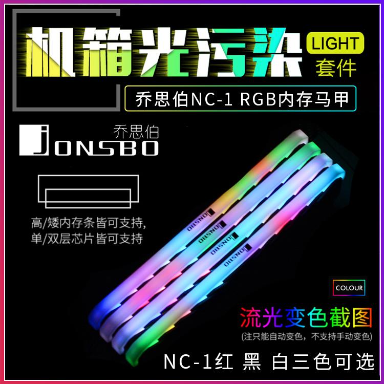 乔思伯nc-1内存发光灯背心灯条马甲