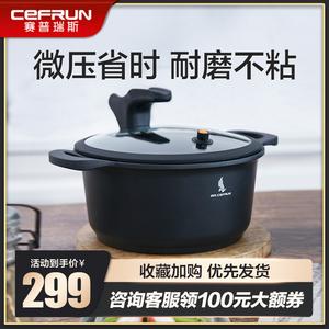赛普瑞斯汤锅家用煮面小汤锅双耳加厚加深不粘锅炖锅燃气通用PEEK