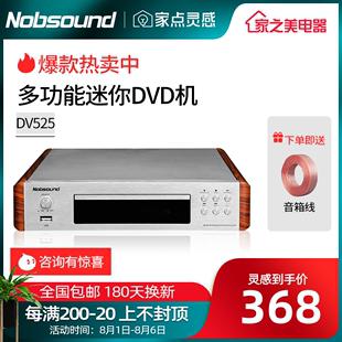 诺普声DV525 DVD影碟机 迷你EVD VCD  CD家用播放器光盘读碟机