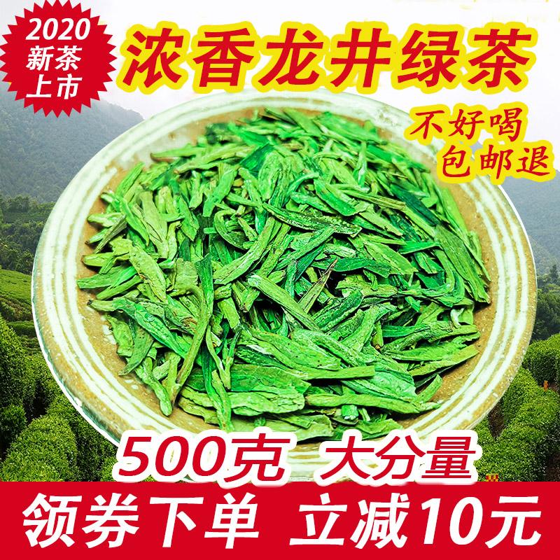 2020新茶叶龙井绿茶500g雨前一级德根茶庄茶农直销春茶高山云雾