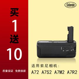 斯丹德 适用索尼A7II A7R2 A7M2 A7S2 微单相机手柄 平衡竖拍助手 电池盒 电池双供电 外拍备用电池 相机配件图片