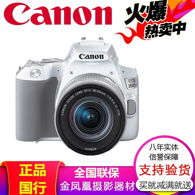 佳能200D二代单反相机 照相机数码高清旅游入门级学生款200D 2 II