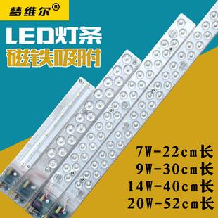 LED灯条吸顶灯灯芯节能灯长条透镜改造替换灯板灯片芯片模组光源
