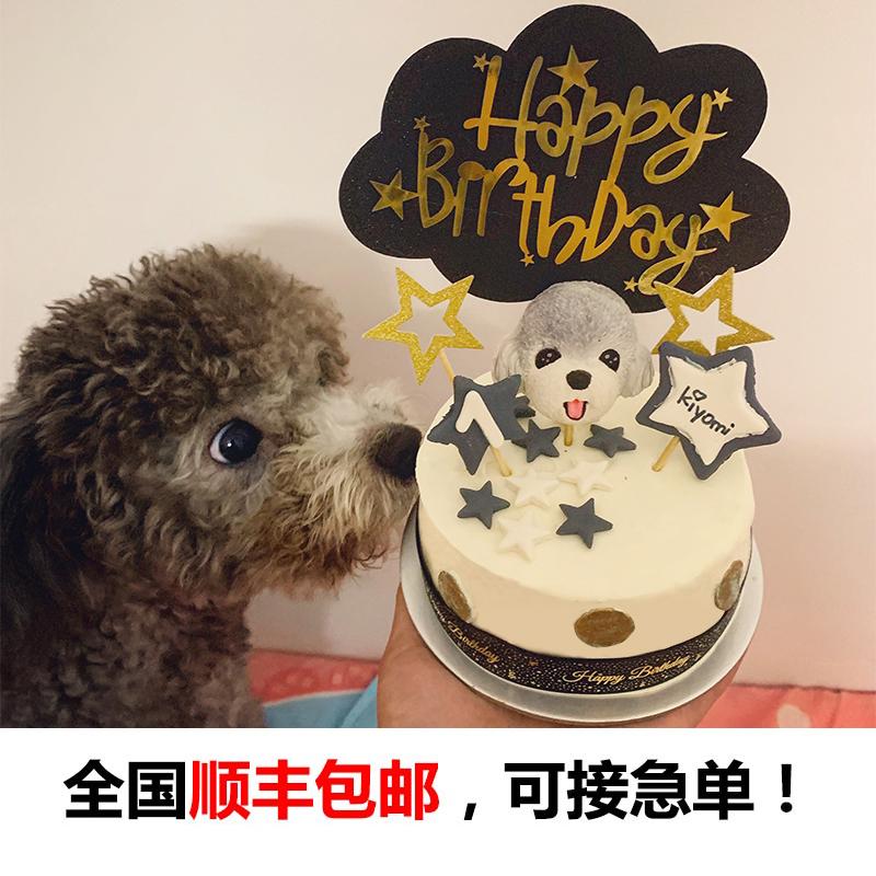 宝宝家宠物狗狗猫猫咪黑白生日蛋糕可定制头像全国发货顺丰包邮
