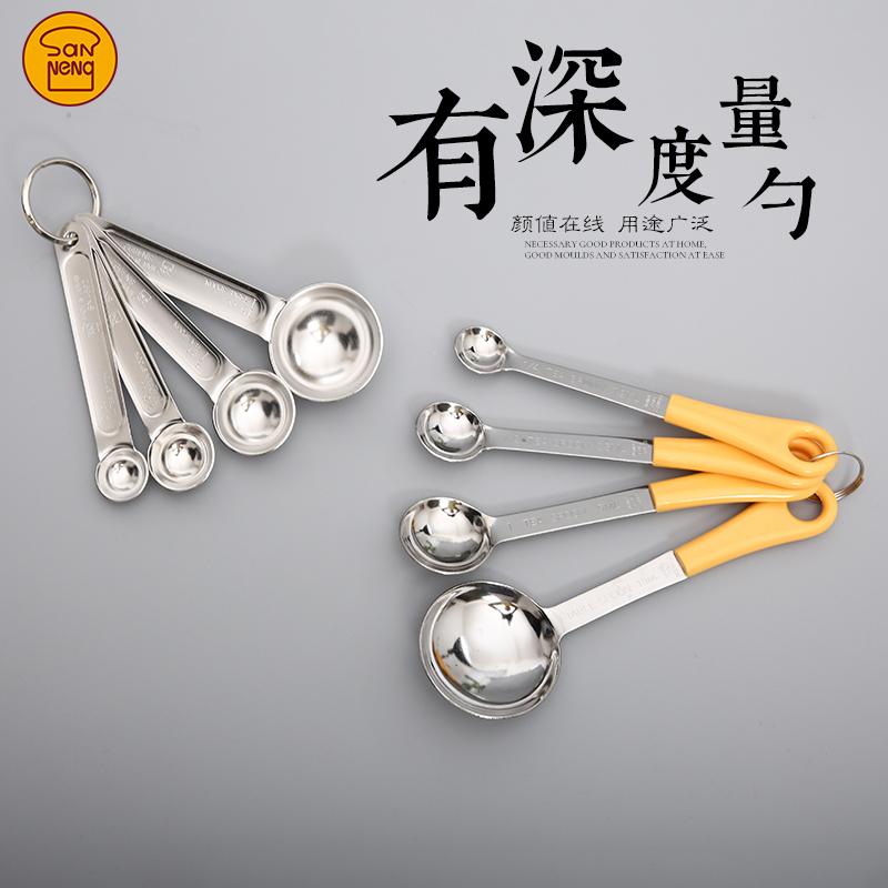 三能不锈钢量勺 量匙 计量勺 刻度勺 调料勺烘焙工具4件套 SN4690