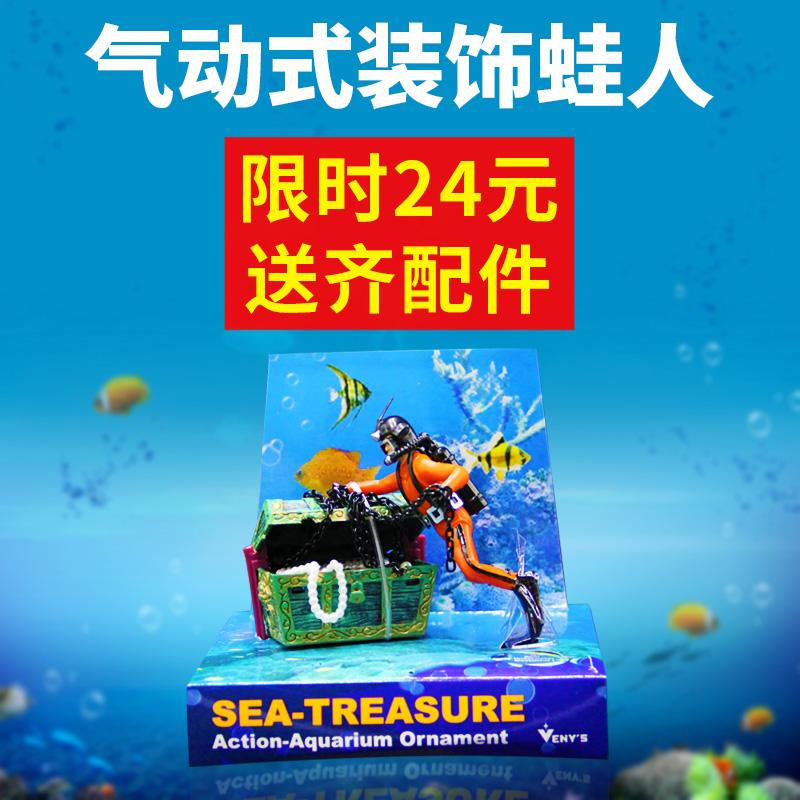 Наполнение для аквариума Артикул 527825073347