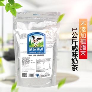 内蒙古草原贵族咸奶茶1kg袋装速溶无植脂蒙古奶茶店专用早餐饮料