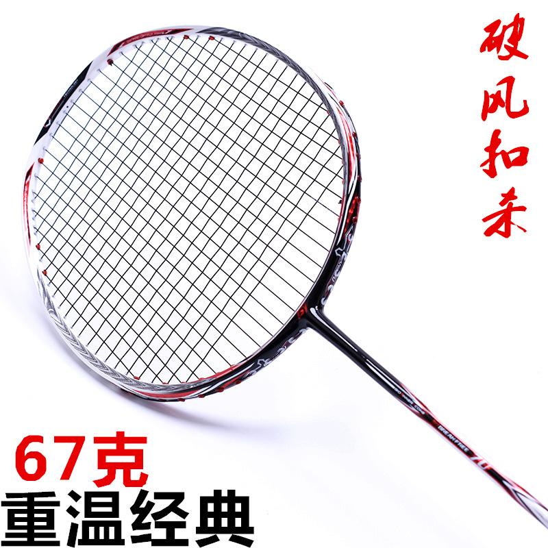 券后89.00元62克全碳素超轻7U羽毛球拍单拍攻守兼备碳纤维专业羽毛球拍