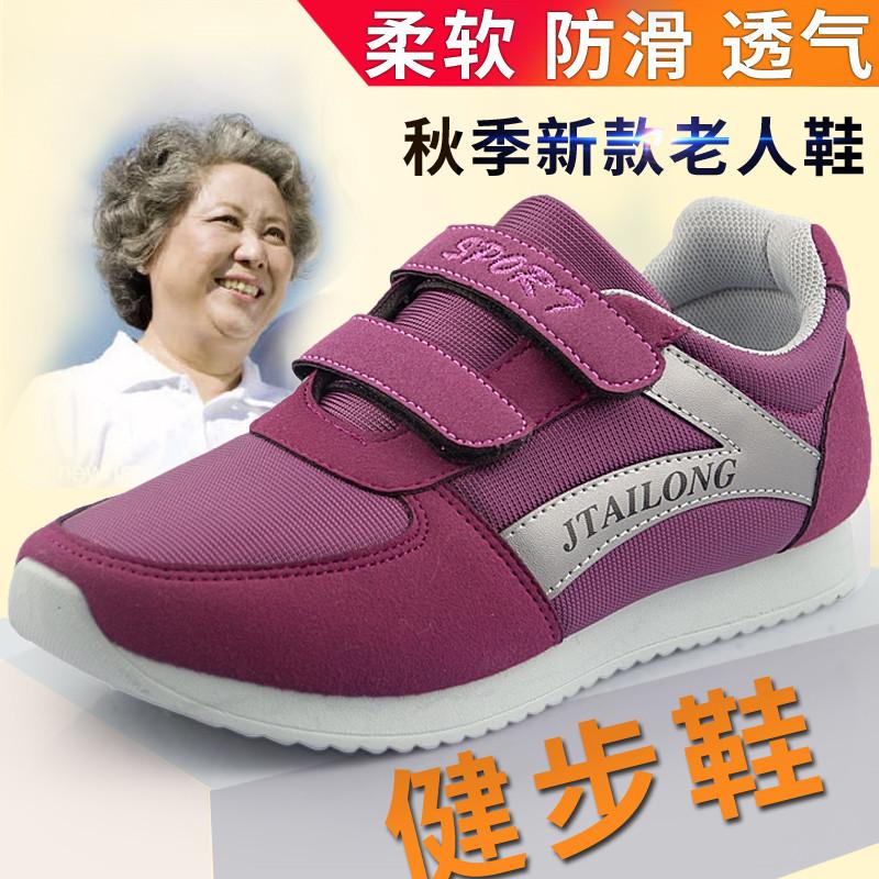 飞亚·陆宝泡沫透气网鞋