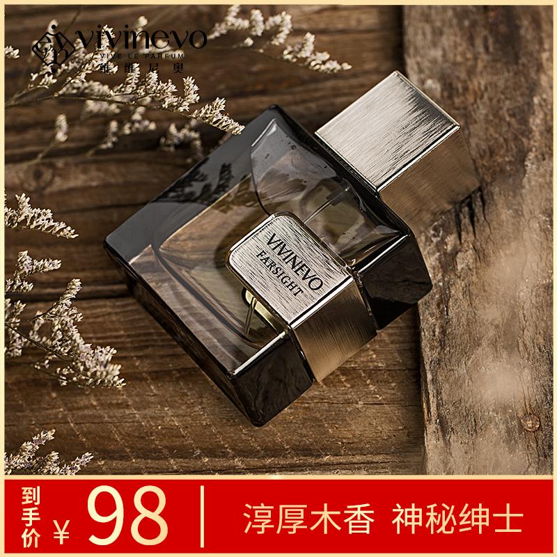 维维尼奥男士香水持久淡香锐智专柜正品 清新自然男人味古龙香水