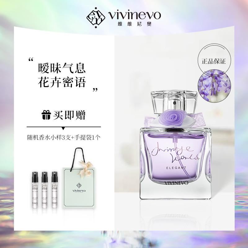 维维尼奥香水女士香水淡香持久清新 幻景优雅玫瑰桂花香 专柜正品