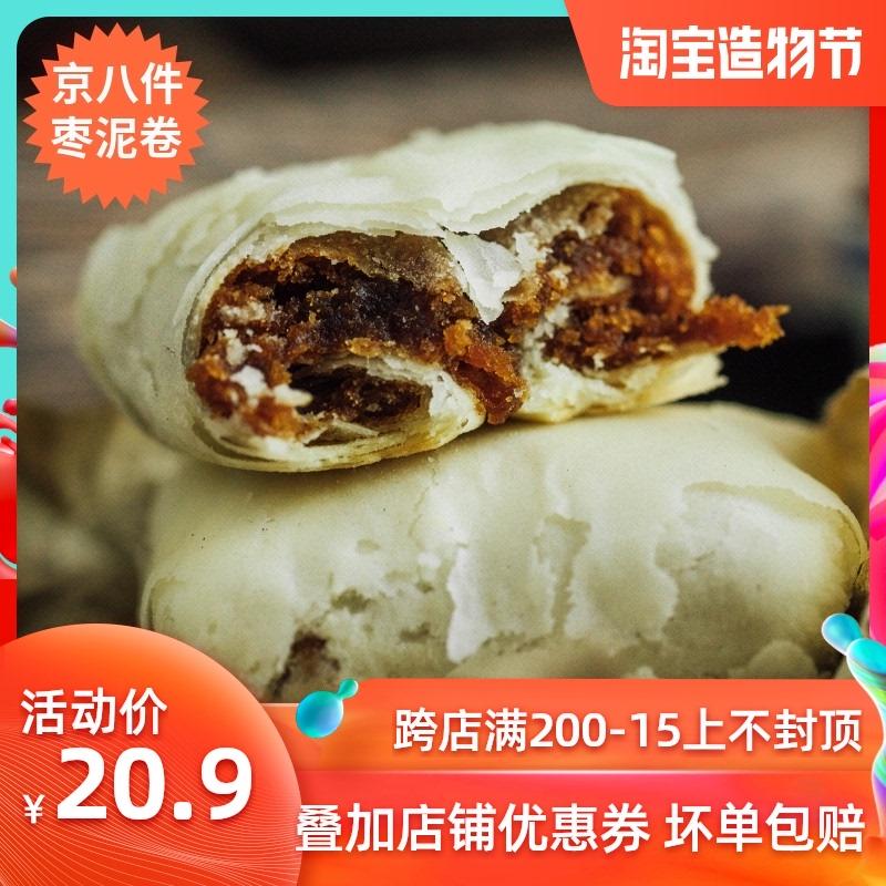 吉祥点心铺枣泥卷酥饼天津特产传统老式白皮手工点心吃货甜食糕点