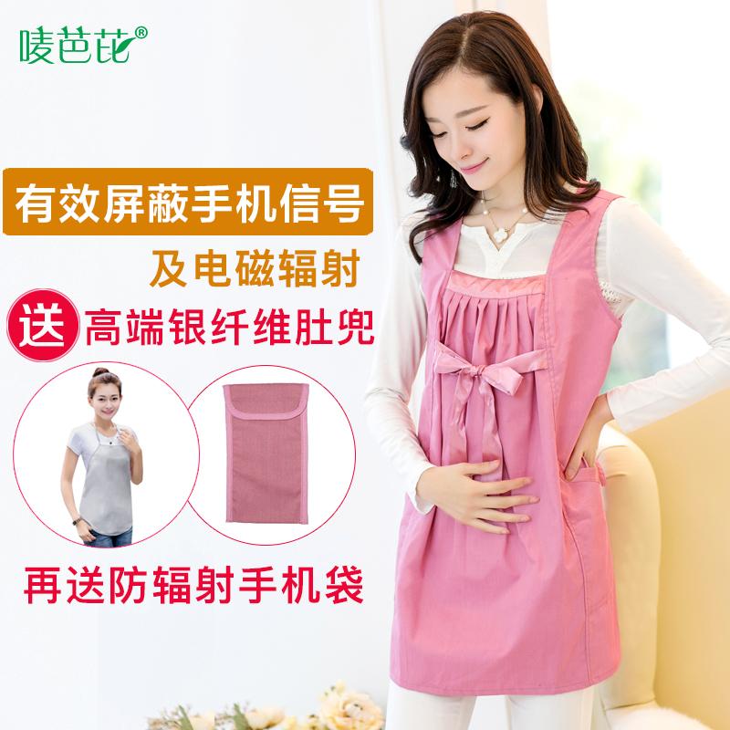 唛芭芘孕妇防辐射服孕妇装上衣四季春夏装银纤维肚兜防辐射孕妇装