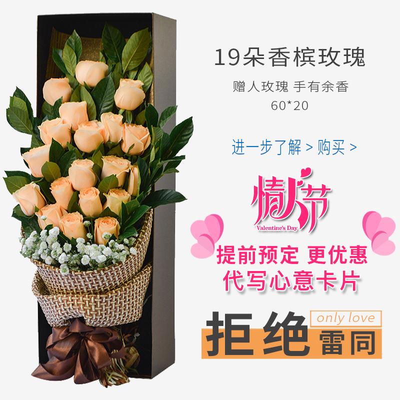 情人节鲜花速递同城香槟玫瑰花束生日礼盒上海南京苏州杭州宁波送