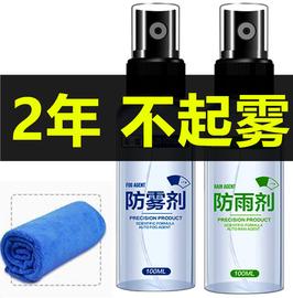 防雾剂防雨剂异味去除剂汽车挡风玻璃清洗剂窗长效除雾用品后视镜图片