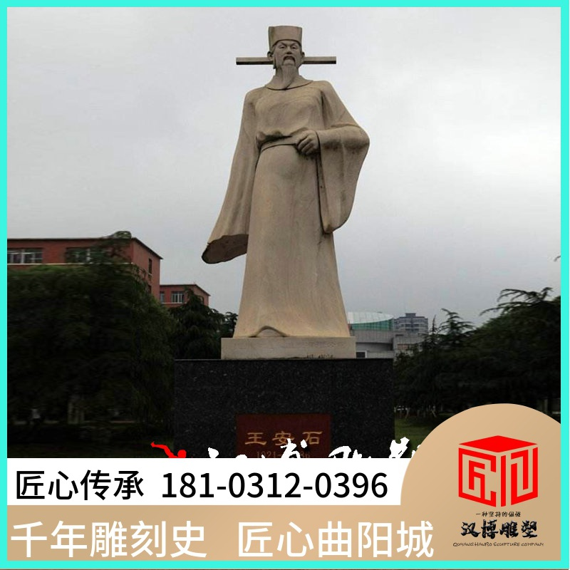 A famous thinker in the Northern Song Dynasty, Wang Anshi, an ancient historical figure in stone sculpture