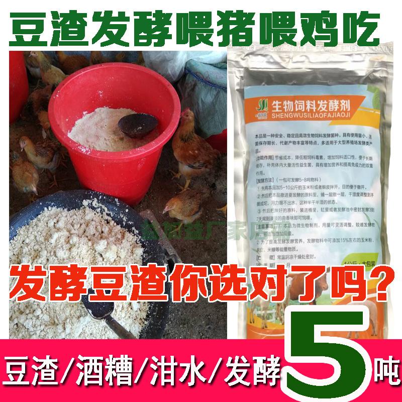 益加益飼料発酵剤のおからを水にさらし、生ごみを栽培して豚やアヒルを養殖しています。