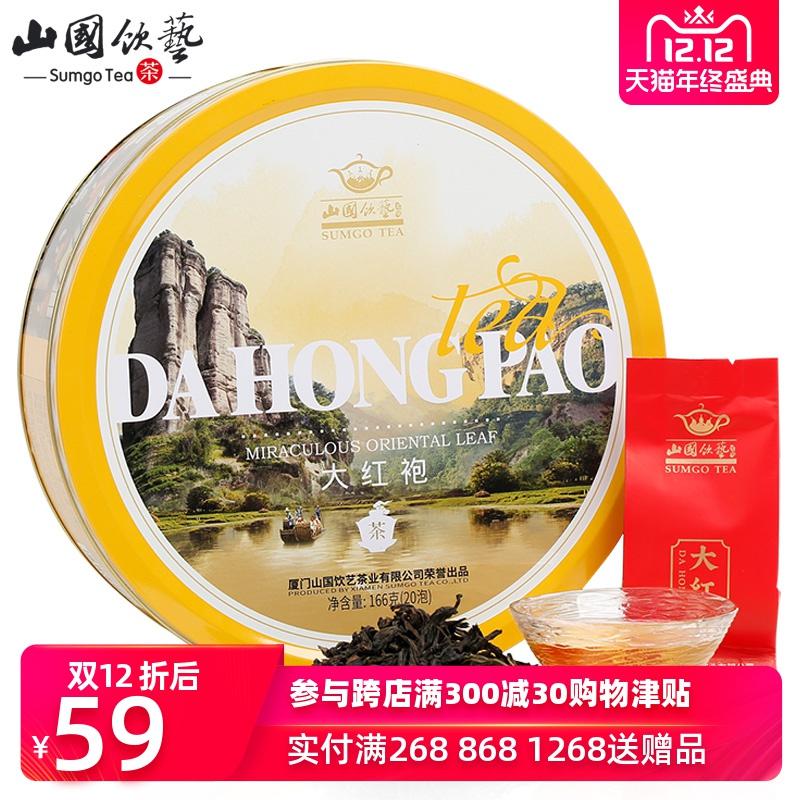 山国饮艺 乌龙茶 岩茶茶叶 东方传奇大红袍 盒装 岩茶 茶叶 166g