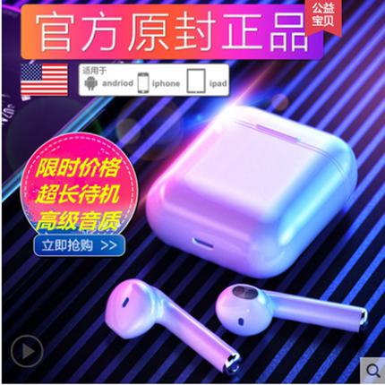 无线运动苹果蓝牙耳机入耳式迷你华为iphone安卓双蓝牙airpro耳机