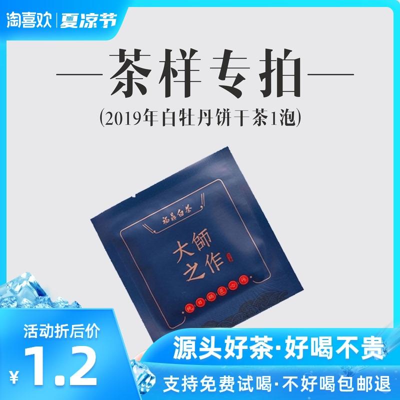 Чай Пай Му Тан Артикул 613131826022