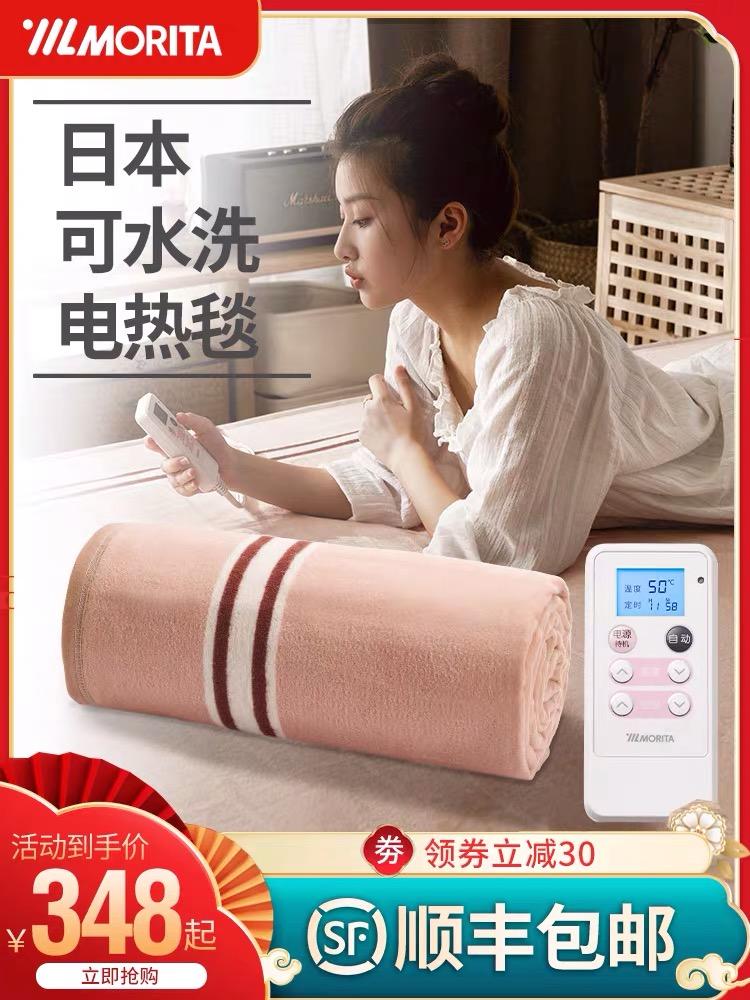 日本森田MORITA电热毯双人双控调温单人家用三人加大安全电褥子