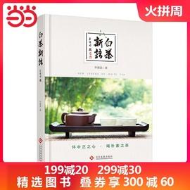 白茶新语图片