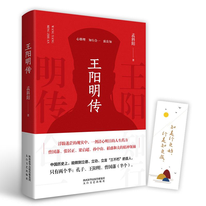 【当当正版书籍】王阳明传 知行合一的心学智慧人生哲学国学经典书籍传习录管理智慧历史人物传记